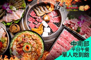 只要460元,即可享有【石頭日式炭火燒肉(中南部)】平日午餐單人吃到飽(含燒烤、火鍋吃到飽)〈特別推薦:肉品類、炸物類、海鮮拼盤、肉類拼盤、日式料理〉