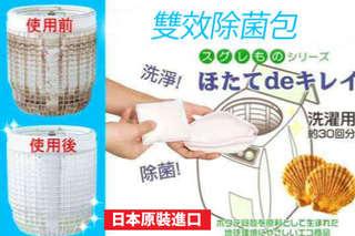 每入只要99.9元起,即可享有日本原裝進口天然雙效除菌包〈一入/二入/四入/八入/十入〉