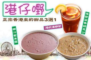 只要60元,即可享有【港仔嘢】正宗香港來的甜品一份〈椰汁紫米露/海帶芸香綠豆沙/港式凍檸茶 三選一〉