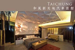 【台中七期-和風新天地汽車旅館】以日式風呂造景為主,帶來意想不到的體驗!頂級spa設備,給您最舒壓的享受!鄰近秋紅谷生態公園、逢甲夜市!
