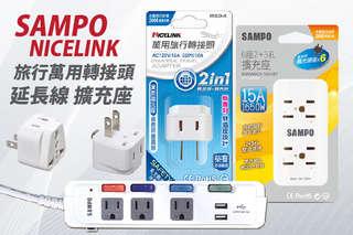 【聲寶6座2 3孔擴充座/4切3座3孔USB延長線/NICELINK旅行萬用轉接頭】居家用的、出國用的都有,高規格材質、絕對安全的品質,就是要讓麻吉用的好安心!