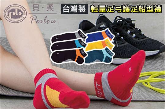 每雙只要49元起,即可享有【貝柔】台灣製輕量足弓護足船型襪〈4雙/8雙/12雙/18雙/24雙/48雙,款式/顏色可選:男款(藍色/黃色/森林藍/黑灰/黑藍/黑橘)/女款(粉桔/湖水綠/黑桃/紫色/紅色/水藍)〉