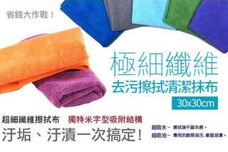 每入只要15元起,即可享有台灣製極細纖維去污擦拭清潔抹布〈10入/20入/30入/40入/60入/80入,顏色隨機出貨:桃/紅/橘/藍/紫〉