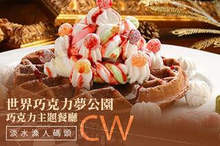 只要299元(雙人價),即可享有【世界巧克力夢公園-CW巧克力主題餐廳】雙人甜蜜蜜午晚茶〈含招牌棉花糖鬆餅/雪人鬆餅 二選一 + 飲品:濃情可可二杯〉
