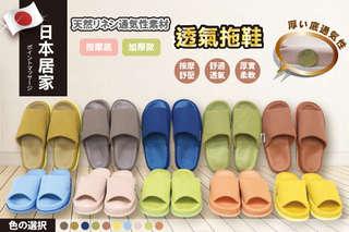 每雙只要159元起,即可享有日本居家舒壓加厚拖鞋〈任選1雙/2雙/4雙/8雙/12雙,款式/顏色可選:A.女款(綠/藍/粉/黃/橙)/B.男款(藍/深綠/土黃/深橙/咖啡)〉