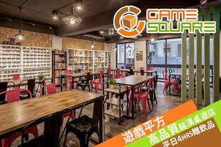 只要240元,即可享有【台北-Game Square 遊戲平方】『遊戲平方』高品質裝潢桌遊店!〈含單人平日入場費4hrs,附贈飲品一杯〉