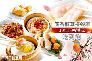 只要1080元起,即可享有【廣香龍華樓餐廳】30年正宗港式 A.雙人吃到飽 / B.四人吃到飽