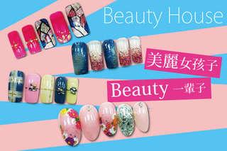 只要299元起,即可享有【Beauty House 美甲】A.簡約之美凝膠(手/足 二選一) / B