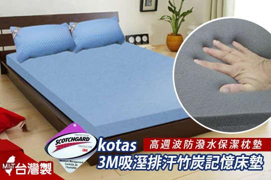 只要289元起(免運費),即可享有【kotas】高週波防潑水保潔枕墊/3M吸溼排汗竹炭記憶床墊單人/雙人(5cm厚度/8cm厚度)等組合