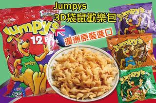 每袋只要250元起,即可享有澳洲【Jumpys】3D袋鼠歡樂包〈1袋/4袋/16袋/30袋/40袋〉