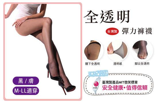 每入只要18元起,即可享有LIGHT&DARK-台灣製全透明彈性褲襪〈4入/12入/18入/36入/42入,顏色可選:黑/膚,尺寸:M-LL適穿〉