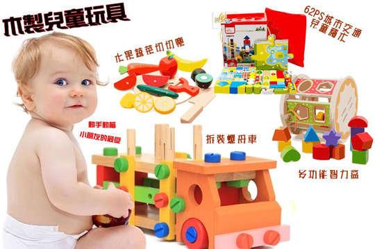 每組只要330元起,即可享有木製兒童益智玩具系列〈任選一組/二組/三組/四組,款式可選:磁鐵水果蔬菜切切樂/62PS城市交通兒童積木/多功能智力盒/拆裝拼裝螺母組合〉