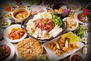 【韓味煮藝(愛買中港店)】雙人吃到飽!首創以吃到飽經營,提供韓國烤肉及各式韓國料理美食!多達 15 道現點現做美食,韓式炸雞、海鮮煎餅等,美味爆表!