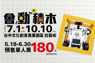 只要180元起,即可享有【會動的積木特展】A.預售單人票 / B.雙人套票