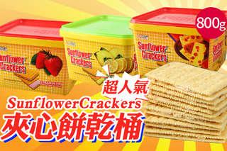 每桶只要189元起,即可享有【向日葵】超人氣夾心餅乾桶〈3桶/6桶/8桶,口味可選:起士/檸檬/草莓〉