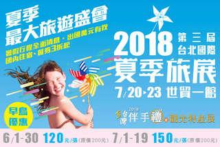 只要150元,即可享有【台北國際夏季旅展】預售優惠單人票一張