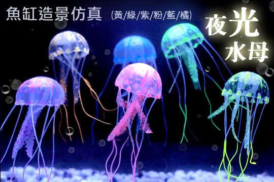 每入只要63元起,即可享有魚缸造景仿真夜光水母〈任選1入/2入/4入/6入/8入/12入/16入,顏色可選:黃/綠/紫/粉/藍/橘〉