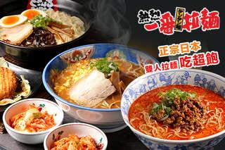 媒體熱烈報導、網友好評推薦!【熱烈一番亭拉麵】日本原汁原味縈繞齒頰之間,不用出國就能體驗最道地的和風拉麵,嚐遍所有拉麵的你絕不能錯過!