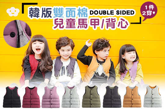 每入只要165元起,即可享有兒童羽絨棉雙面設計背心〈一入/二入/四入/六入/八入,顏色可選:紅+黑/紫+淺灰/軍綠+藍灰/薑黃+淺灰,尺寸可選:100碼/120碼/140碼〉