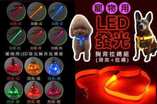 每組只要159元起,即可享有寵物用LED發光胸背拉繩組(背夾+拉繩)〈任選一組/二組/四組/六組/八組/十組,顏色可選:紅色/黃色/藍色/綠色/粉色/橙色,尺寸可選:S/M/L〉