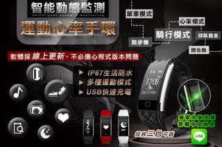 每入只要899元起,即可享有旗艦級心率觸控防水運動智慧手環〈一入/二入/三入/四入/八入,顏色可選:黑/紅/白〉