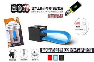 每入只要129元起,即可享有應急充-磁吸式鑰匙扣迷你行動電源〈任選一入/二入/四入/六入/八入/十入,顏色可選:紅色/藍色/黑色〉
