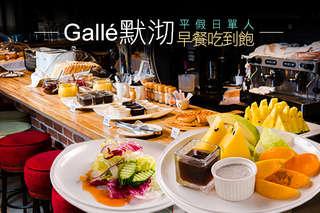 只要198元,即可享有【默沏 Galle\\\'】平假日單人早餐吃到飽