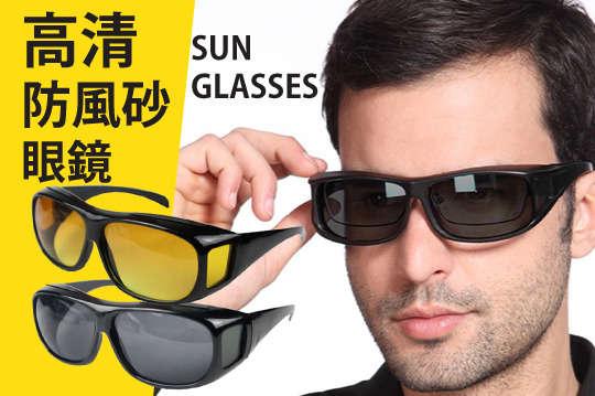 每入只要77元起,即可享有高清防風砂眼鏡〈任選1入/2入/4入/8入/12入/16入,顏色可選:日用灰/夜用黃〉