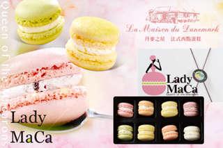 只要288元起,即可享有【丹麥之屋】Lady MaCa法式魅力時尚甜點女王水果馬卡龍A.一盒 / B.二盒〈每盒內含:玫瑰蔓越莓 + 柳橙 + 鳳梨 + 藍莓 + 青蘋果 + 芒果 + 水蜜桃 + 荔枝,八種口味各一入〉