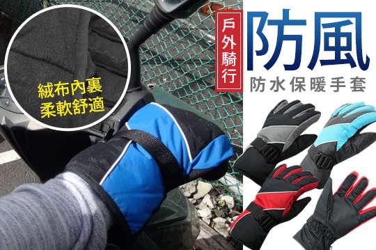 每雙只要139元起,即可享有秋冬戶外騎行防風防水保暖手套〈任選一雙/二雙/四雙/六雙/八雙,顏色可選:紅/湖藍/黑/灰/藍〉