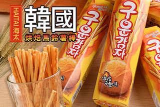 每盒只要23元起,即可享有韓國進口【HAITAI 海太】烘焙馬鈴薯棒〈8盒/12盒/30盒/45盒〉