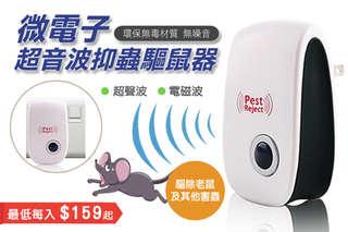 【微電子超音波抑蟲驅鼠器】利用超聲波電子技術,干擾老鼠的神經,對驅除老鼠和抑制蟑螂、蚊子等蟲類有一定的作用!快採取行動,讓鼠輩無處可逃!