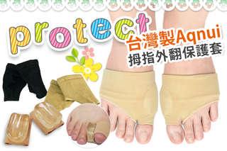 每雙只要165元起,即可享有台灣製Aqnui拇指外翻保護套〈任選二雙/三雙/六雙/八雙,款式可選:內層矽膠型保護套/五趾襪保護套/凝膠腳掌型保護套/掌型保護套(黑色/膚色)〉