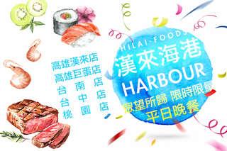 每張只要907元起,即可享有【漢來海港自助餐廳-桃園以南】平日吃到飽晚餐券