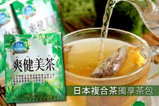 每包只要4元起,即可享有【爽健美茶】日本複合茶獨享茶包〈120包/180包/360包〉