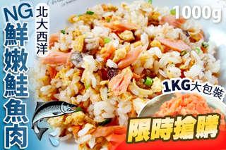 每包只要68.9元起,即可享有【限時搶購】北大西洋NG鮮嫩鮭魚肉〈3包/6包/10包/15包〉