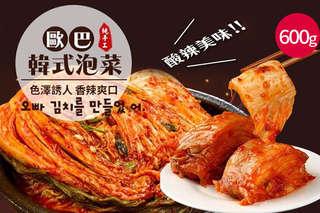 每盒只要137.6元起,即可享有天然益生菌-歐巴純手工韓式泡菜〈1盒/3盒/4盒/6盒/10盒〉