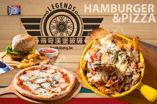 只要559元起,即可享有【Legends 傳奇漢堡披薩】A.傳奇手作漢堡雙人餐 / B.傳奇招牌窯烤披薩家庭餐