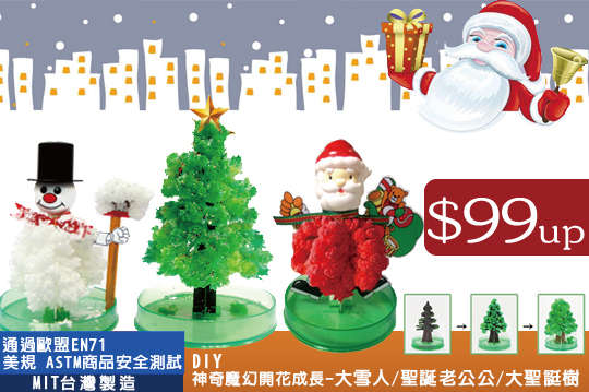 每入只要99元起,即可享有DIY神奇魔幻開花成長療癒系桌上耶誕風〈任選1入/2入/4入/8入/12入,款式可選:大雪人/聖誕老公公/大聖誕樹〉