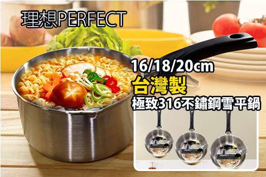 只要550元起,即可享有台灣製【PERFECT 理想】極致316不鏽鋼雪平鍋/附蓋不鏽鋼雪平鍋等組合,多種尺寸可選