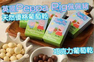 【英國peppa pig佩佩豬巧克力葡萄乾/天然優格葡萄乾】澳洲原裝進口,無防腐劑、人造色素及添加糖,小盒包裝,外出攜帶好方便!