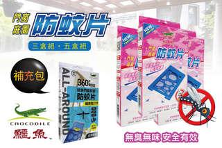 只要574.8元起,即可享有日本【鱷魚】門窗庭園防蚊片+補充包等組合