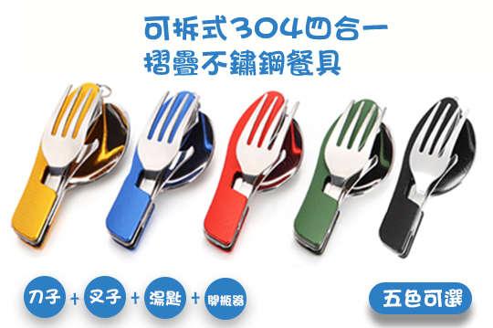 每入只要88元起,即可享有可拆式304四合一摺疊不鏽鋼餐具〈任選1入/2入/4入/6入/8入/10入/12入/16入,顏色可選:黑色/藍色/綠色/黃色/紅色〉