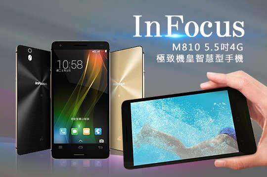 只要4850元,即可享有【InFocus鴻海】 M810 5.5吋4G極致機皇智慧型手機一入