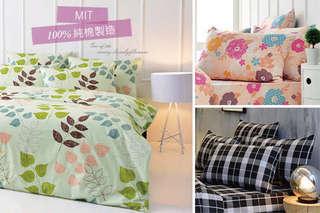【Pure One法式專櫃 100%純棉系列床包/床包被套】MIT嚴選精品寢具,SGS檢驗合格,All New Style設計師款,極致觸感上市!