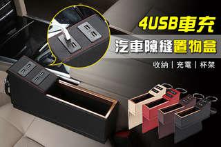 麻吉車上的凌亂、瑣碎,放置【4孔USB車充附水杯架汽車隙縫收納皮革置物盒】,通通搞定!大容量儲物空間、置有四個USB接口,還有隱藏式水杯架設計!