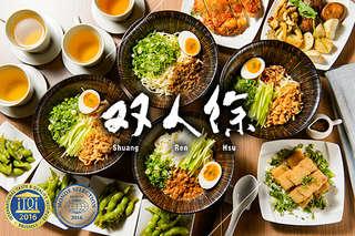 只要499元起,即可享有【双人徐】A.雙人超值套餐 / B.雙人經典套餐 / C.四人超值套餐