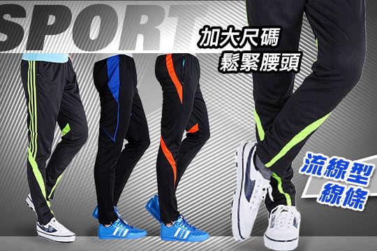 每件只要247元起,即可享有加大尺碼鬆緊腰頭運動休閒長褲〈任選1件/2件/4件/6件/8件/12件/16件,顏色可選:橘色/藍色/黃色,尺寸可選:XL/XXL/3XL/4XL〉