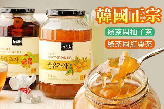 每罐只要195元起,即可享有韓國正宗綠茶園柚子茶/綠茶園紅棗茶〈任選2罐/4罐/6罐/9罐/12罐〉