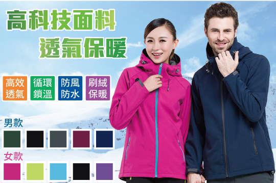 每入只要599元起,即可享有保暖防風防水刷絨軟殼衝鋒連帽外套〈一入/二入/四入/六入/八入,款式/顏色可選:男款(軍綠/藏青/黑色/酒紅/灰色)/女款(紫色/黑色/果綠/天藍/玫紅),尺寸可選:M/L/XL/2XL〉
